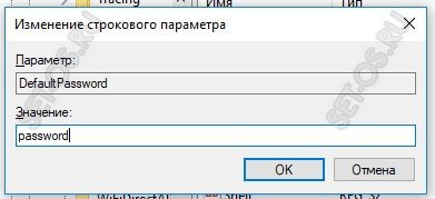 DefaultPassword пароль при входе windows 10
