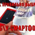 Как купить бу смартфон с рук недорого и не прогадать!