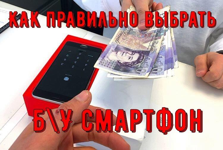 недорого купить бу смартфон с рук