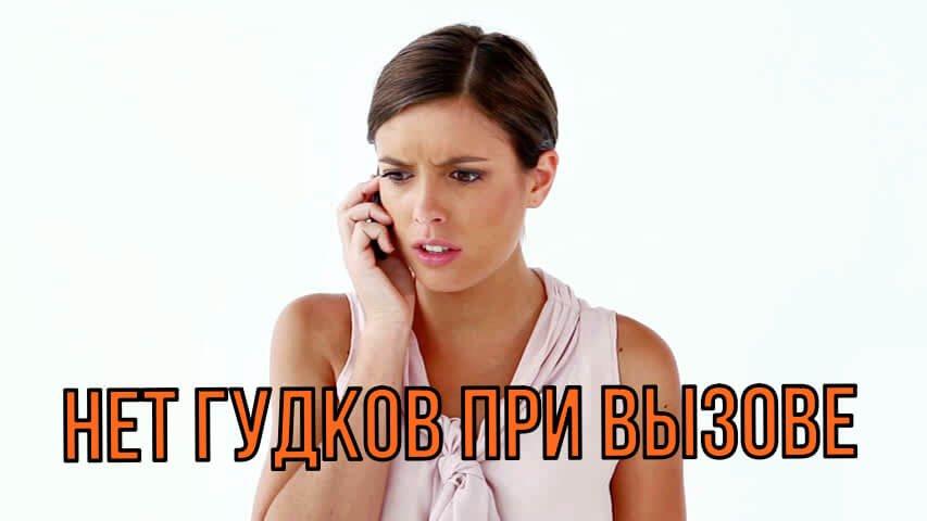 нет гудков когда звонишь человеку на телефон