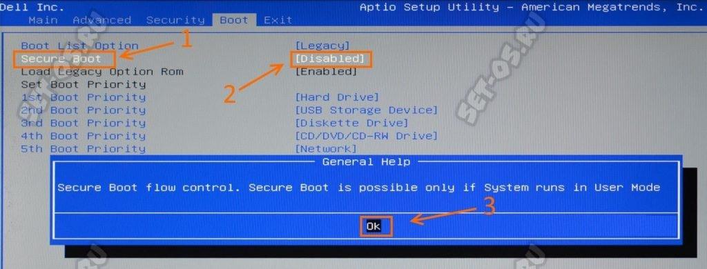 как отключить secure boot на ноутбуке dell