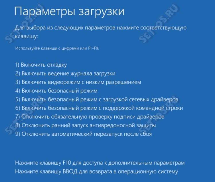 параметры загрузки виндовс 10