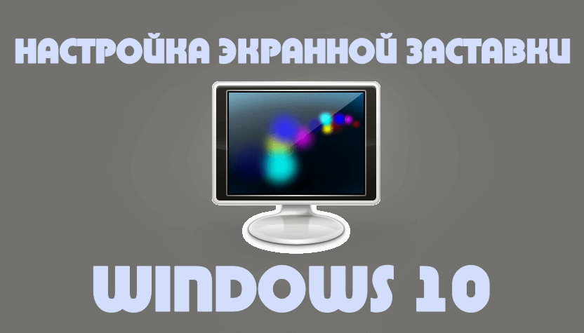 как включить экранную заставку windows 10