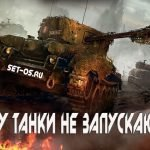 Не запускается игра World of Tanks - Танки не работают!
