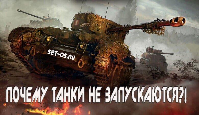 почему не запускается World of Tanks