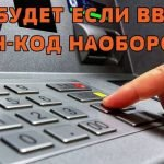 Что будет если если ввести пин-код наоборот в банкомате?!