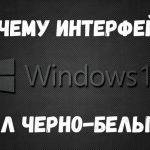 В Windows 10 экран стал черно-белым - как исправить?