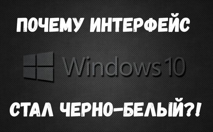 windows 10 стал черно белым как исправить