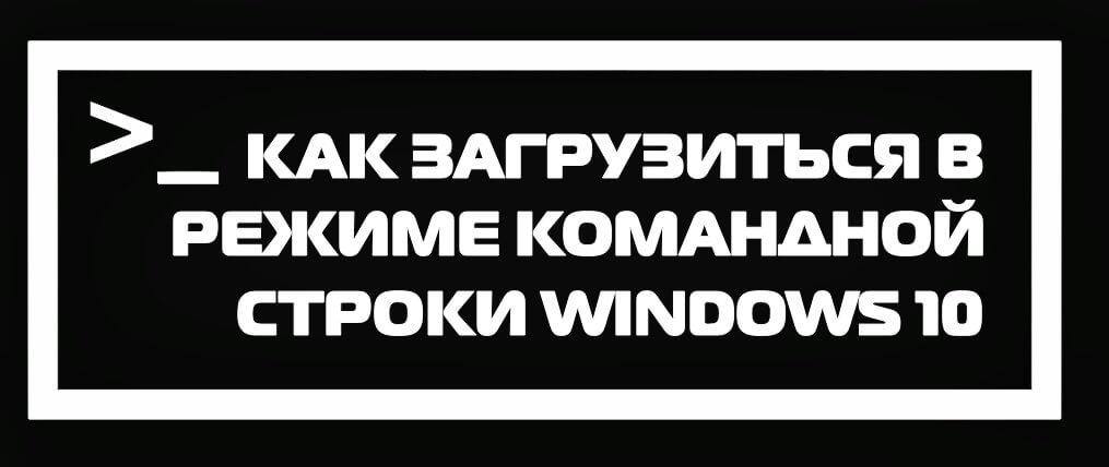режим командной строки Windows 10