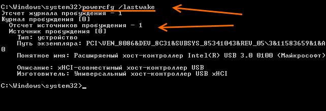 powercfg lastwake ждущий режим виндовс