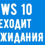 Windows 10 не переходит в режим ожидания