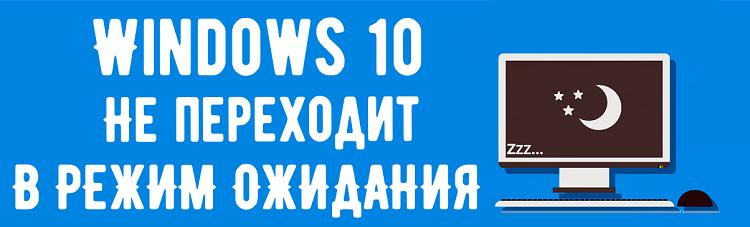 не переходит в режим ожидания Windows 10