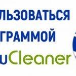 AdwCleaner - как пользоваться программой АдвКлинер