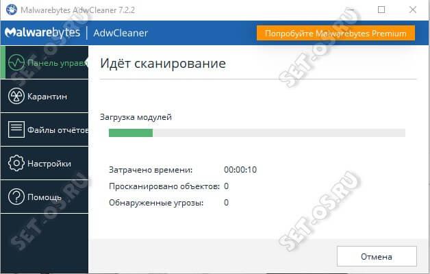 Малваребайтс адвклинер бесплатно на русском