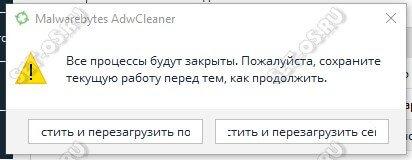 чистка windows от рекламы