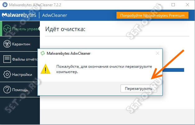 adwcleaner бесплатно на русском