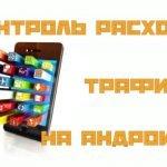 Контроль расхода трафика в Андроид