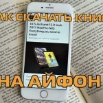 Как скачать книгу на Айфон с компьютера или Интернета