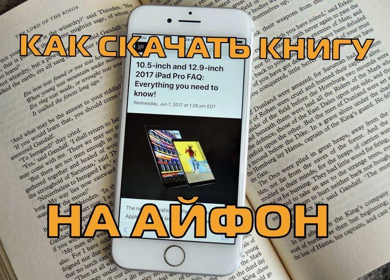 скачать книгу на айфон бесплатно
