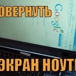 Как повернуть экран на ноутбуке на 90 градусов в Windows 10