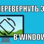 Как перевернуть экран в Windows 10