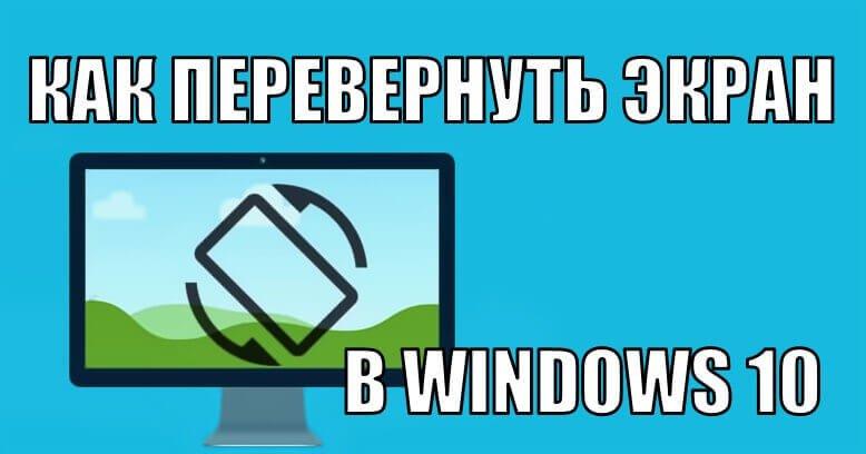 поворот изображения экрана на компьютере и ноутбуке