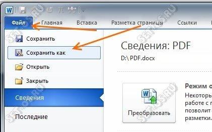 Конвертируем Word в PDF Онлайн
