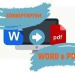 Конвертируем Word в PDF в режиме Онлайн
