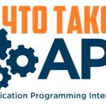 Что значит API простыми словами