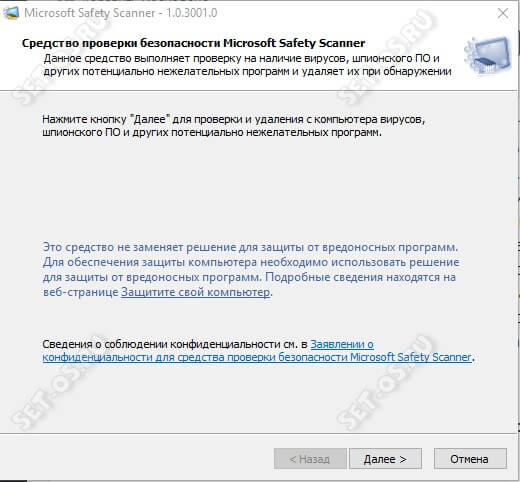 бесплатный антивирус Майкрософт