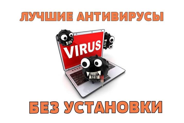 портативный антивирус без установки на компьютер