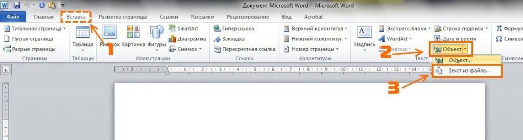 как объединить документы word в один
