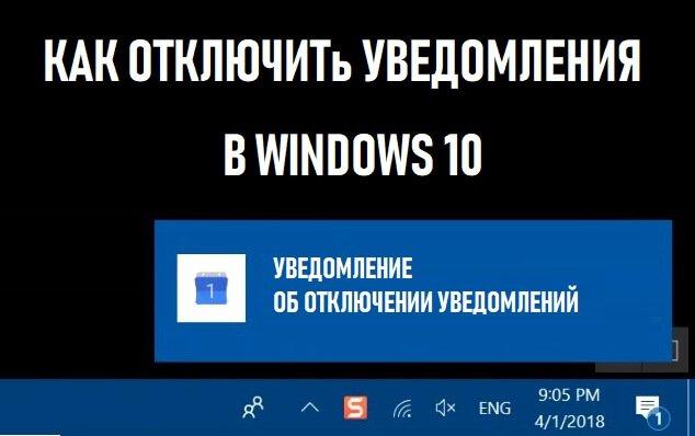 отключение уведомлений windows 10