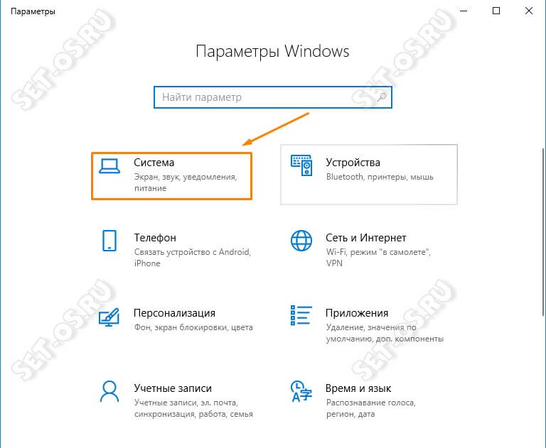 системные параметры windows 10