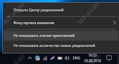 Скрыть значки приложений windows