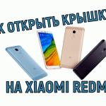 Как открыть крышку телефона Xiaomi Redmi 5