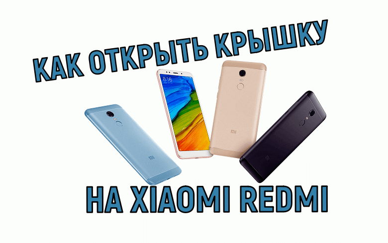 как открыть телефон xiaomi redmi 5 4