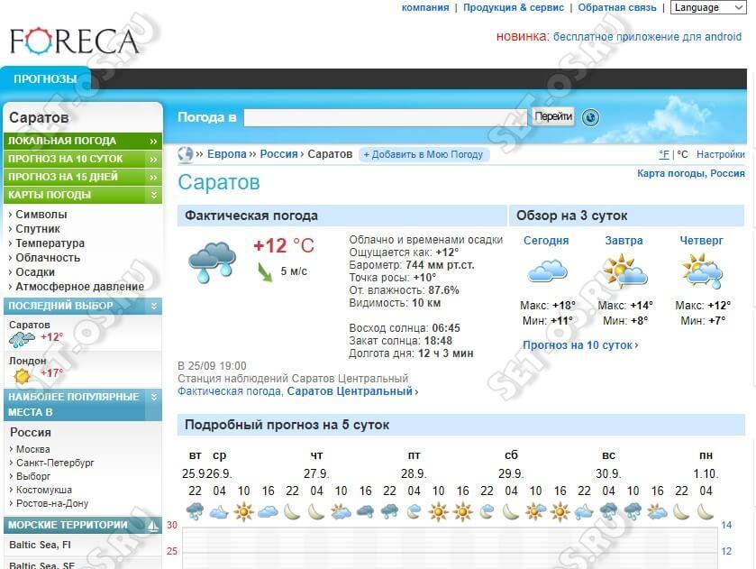 норвежский сайт прогноза погоды foreca