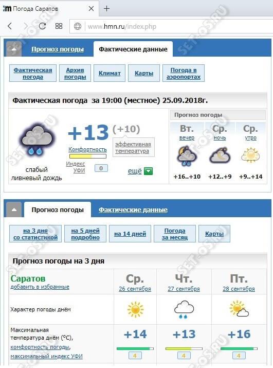 самый точный сайт о погоде на 10 дней