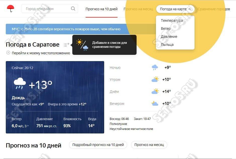погода яндекс ру