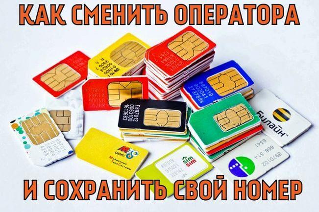 сменить оператора связи с сохранением номера