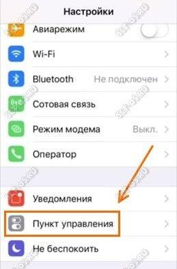 Пункт управления iphone ipad
