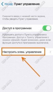 Настроить элементы управления айфон