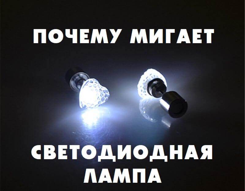 светодиодная лампа мигает при выключенном выключателе