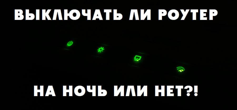 надо выключать роутер на ночь и отключать wifi