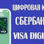Цифровая карта Сбербанка Visa Digital - открываем и пользуемся!