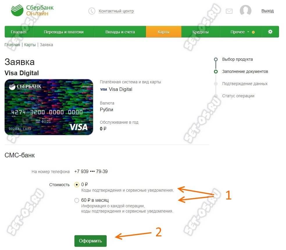 как открыть цифровую карту сбербанк онлайн
