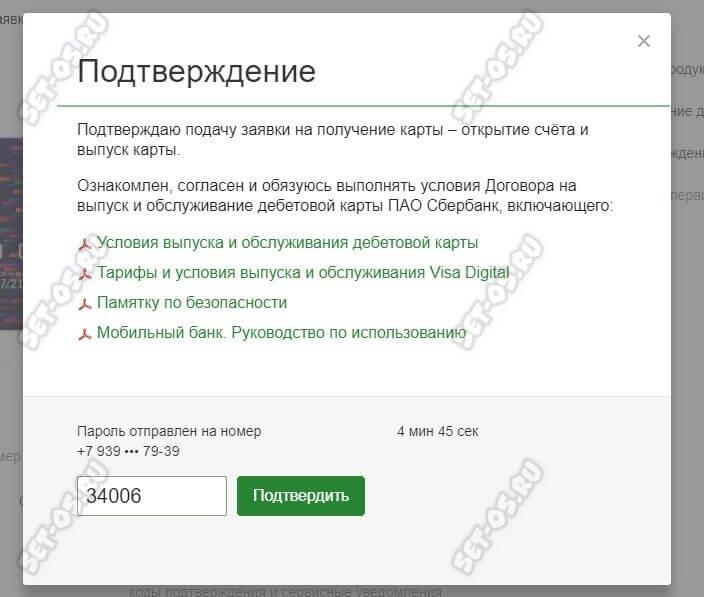 как подключить виза диджитал виртуальная карта