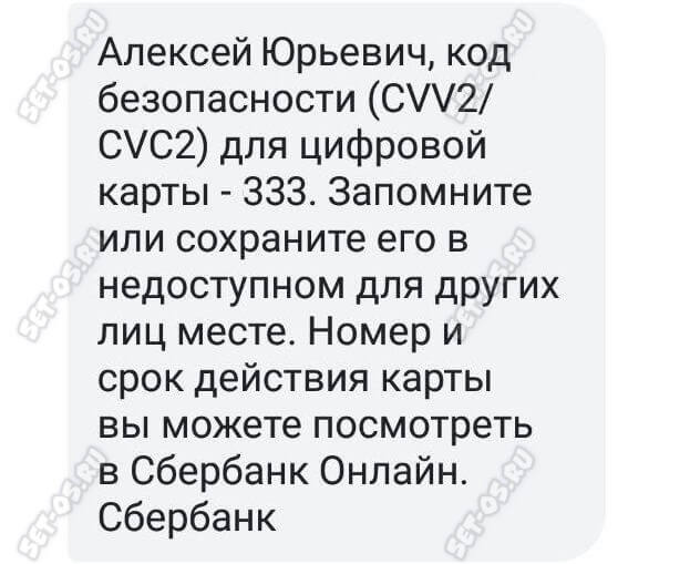 cvc код visa digital