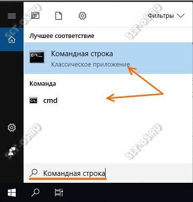 windows запустить командную строку